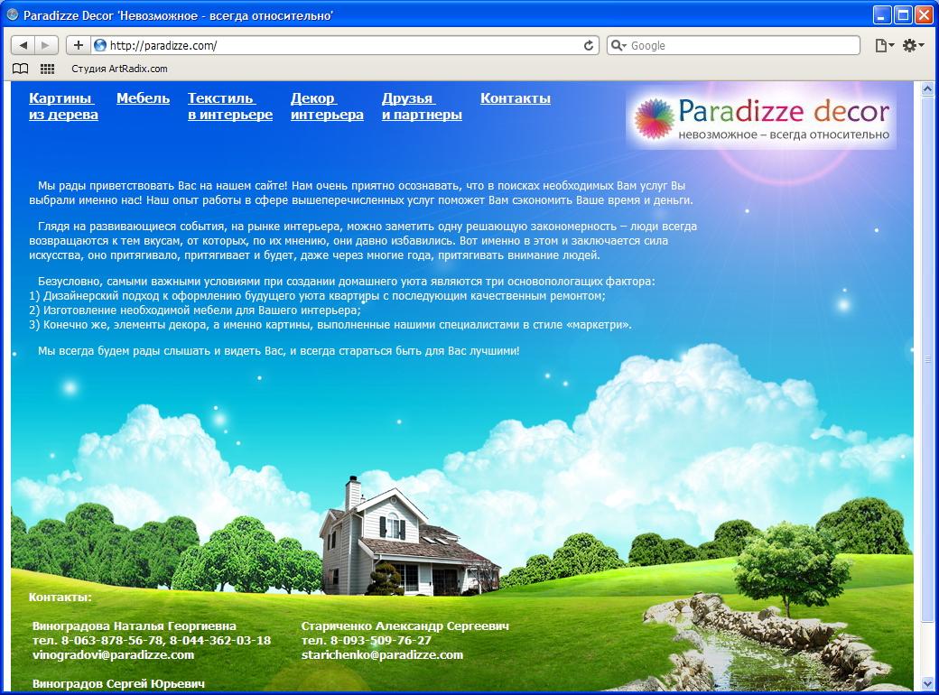 Paradizze - мебель в стиле маркетри (ручная работа)